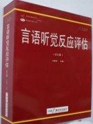 书籍:言语听觉反应评估