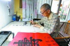 九旬老人坚持画画送人20年