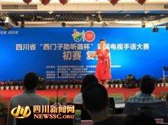 南充选手在四川省手语大赛中获得好成绩