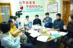 第一本属于中国人的医用手语教材筹备编写