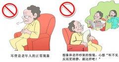 老年听力障碍有哪些认识误区?