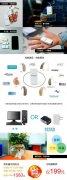 助听器迎来充电时代 A13电池专用充电器国内首发