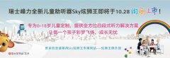 瑞士峰力全新儿童助听器Sky炫狮王即将绚丽上市